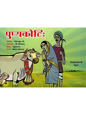 पुण्यकोटिः - Punya Koti (A Pictorial Story Book for Children)