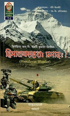 हिमालयसदृशः प्रमादः ! - Translation of 'Himalayan Blunder' (Military History of Sino-Indian War of 1962)