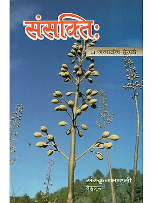 संसक्तिः - Samsakti (A Collection of Fifteen Short Stories)