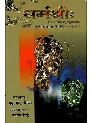 धर्मश्रीः - Dharam Shri (A Translation of Famous Kannada Novel)