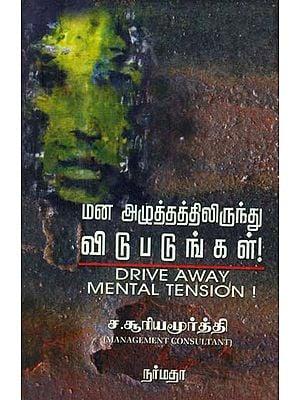 Drive Away Mental Tension! (Tamil)
