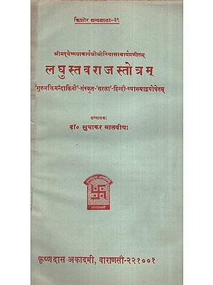 लघुस्तवराजस्तोत्रम् - Laghu Stav Raj Stotram