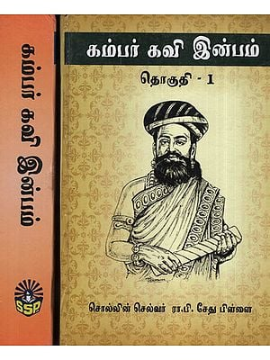 Poetry of Kambar (Set of 2 Volumes in Tamil )