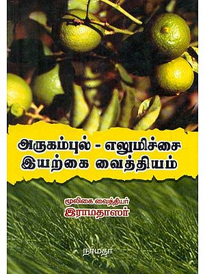 A Guide For Home Remedies (Tamil)