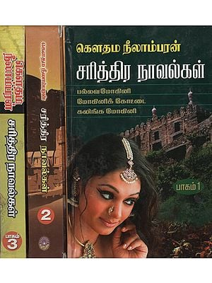 Historical Novels - Pallava Mohini - Fort of Mohini - Kalinga Mohini (Set of 3 Volumes in Tamil)