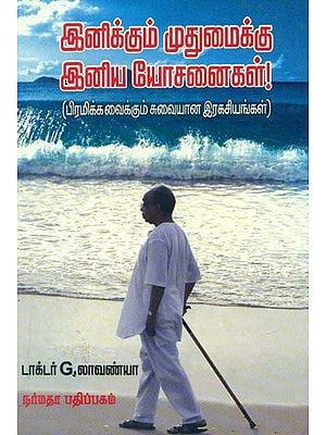Useful Health Guide For the Aged (Tamil)