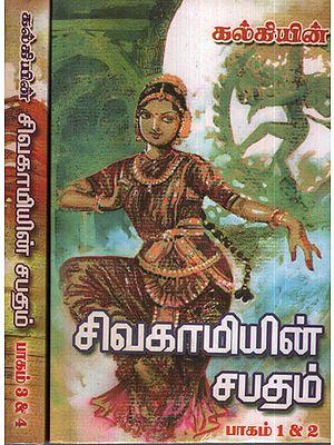 Swearing of Shiva kami (Set of 2 Volumes in Tamil)