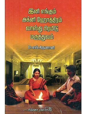 A Dissertation On the Efficacy of Agnihothram and Vasthu Pyramid (Tamil)