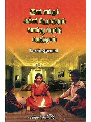A Dissertation On the Efficacy of Agnihothram and Vasthu Pyramid (Tamil)