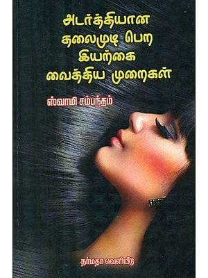 A Guide On Hair Care (Tamil)