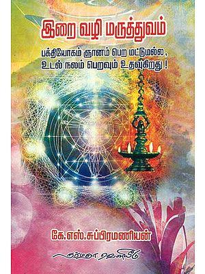 Faith Healing (Tamil)
