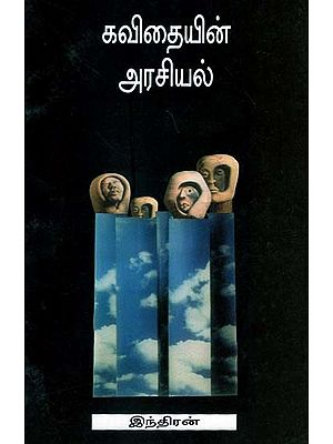 Political in Kavithas (Tamil)