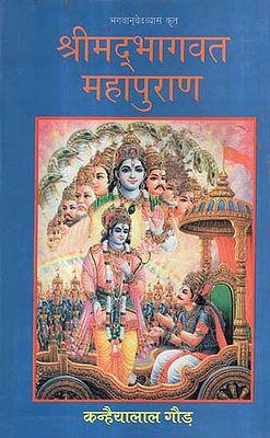 श्रीमद्भागवत महापुराण - Srimad Bhagavata Mahapurana