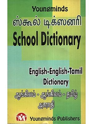 Youngminds School Dictionary English-English-Tamil-Dictionary