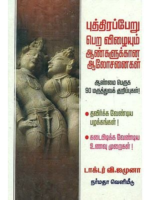 A Counselling For Males to Beget Children (Tamil)