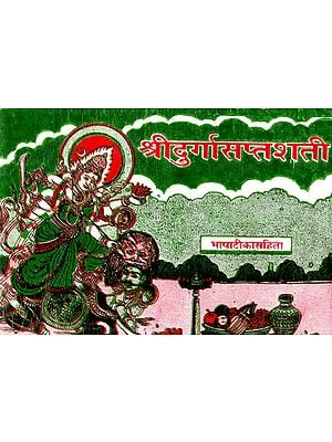 श्रीदुर्गासप्तशती: Shri Durga Saptashati