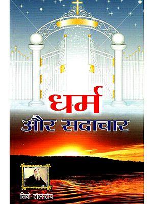 धर्म और सदाचार: Dharma Aur Sadachar