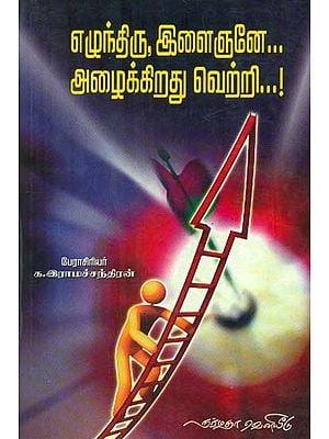 A Self Improvement Book (Tamil)