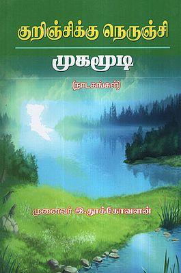 Nerunji is the Mask of Kurinji (Dramas in Tamil )