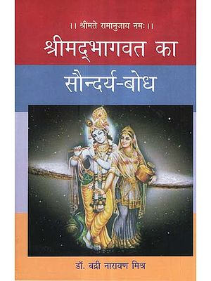 श्रीमद् भागवत का सौन्दर्य-बोध - Aesthetic Sense of Srimad Bhagavata