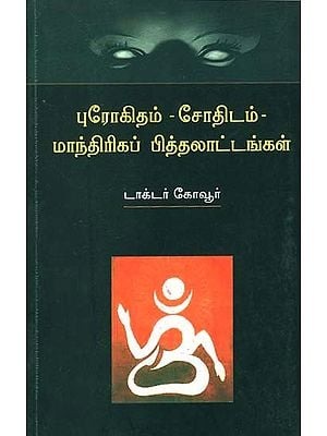 Rituals, Astrology and Bogus Hinduism (Tamil)