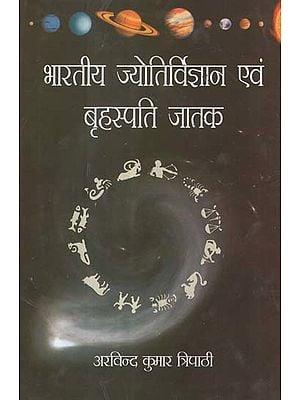 भारतीय ज्योतिर्विज्ञान एवं बृहस्पति जातक - Indian Astrology and Jupiter