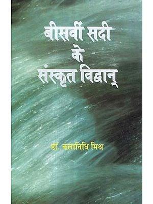 बीसवीं सदी के संस्कृत विद्वान - Twentieth Century Sanskrit Scholars