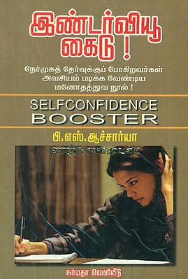 A Guide to Face Interviews For Youngsters- Self Confidence Booster (Tamil)