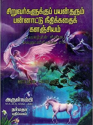 A Treasury of Moral Stories For Children (Tamil)