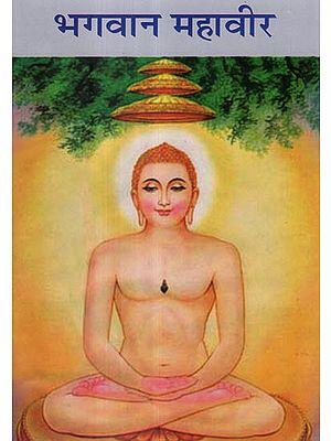 भगवान महावीर - Bhagwan Mahavira