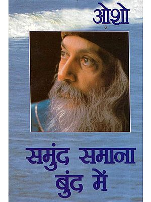 समुंद समाना बुंद में - A Compilation of Seven Immortal Speeches of Osho
