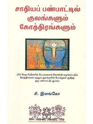 Caste and Gotras in Relation to Religion (Tamil)
