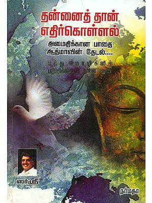 The Spiritual Encounter With Self (Tamil)