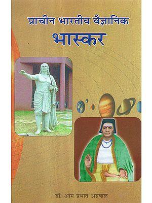 प्राचीन भारतीय वैज्ञानिक भास्कर - Ancient Indian Scientist Bhaskara