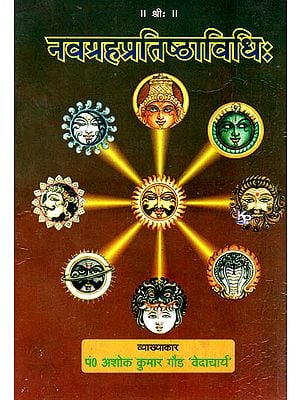 नवग्रहप्रतिष्ठाविधि: Complete Methods to Worship the Nine Planets