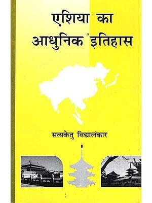 एशिया का आधुनिक इतिहास - Modern History of Asia