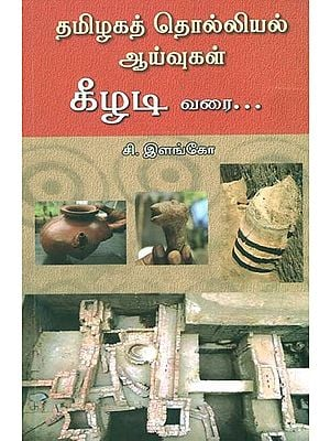 Archaeological Research About Tamil Nadu (Tamil)