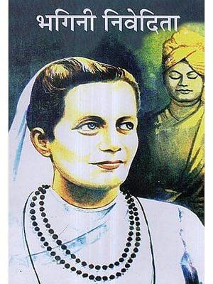 भगिनी निवेदिता - Bhagini Nivedita