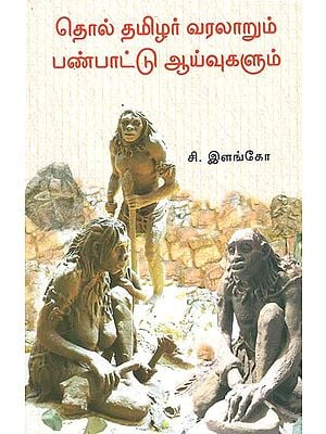 Ancient History of Tamilians and Research on Their Traditions (Tamil)