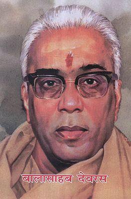 बालासाहेब देवरस - Balasaheb Deoras