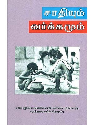 Caste and Religion Complied (Tamil)