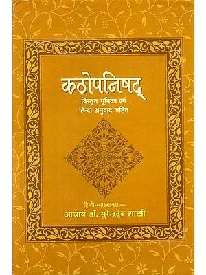 कठोपनिषद्: Kathopanishad with Sankara Bhasya