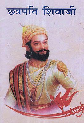 छत्रपति शिवाजी - Chhatrapati Shivaji