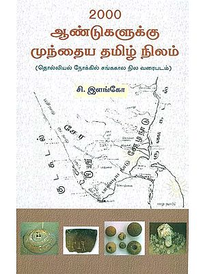 Land of Tamilians 2000 Years Back (Tamil)