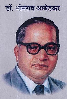 डॉ. भीमराव अम्बेडकर - Bhimrao Ambedkar