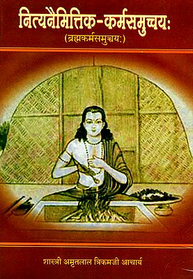 नित्यनैमित्तिक-कर्मसमुच्चय: Nitya Naimittika Karma Samuccaya