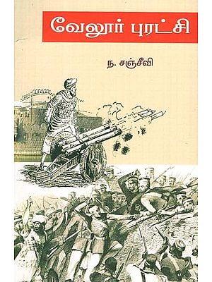 Vellore Revolution (Tamil)