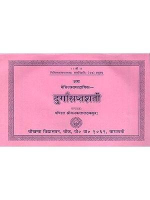 दुर्गासप्तशती - Durga Saptashati