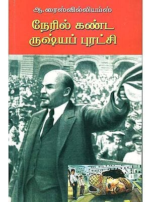Russian Revolution as Witnessed (Tamil)