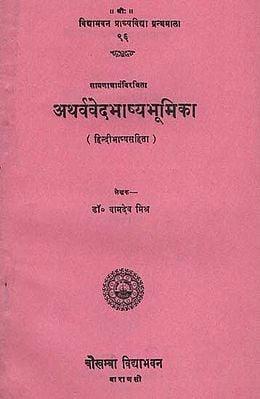 अथर्व वेद भाष्यभूमिका - Atharvaveda Bhasya Bhumika (An Old Book)